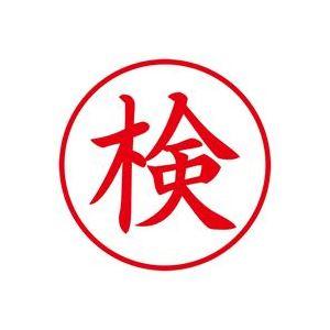 (業務用30セット) シヤチハタ Xスタンパー/ビジネス用スタンプ 【検/縦】 XEN-107V2 赤