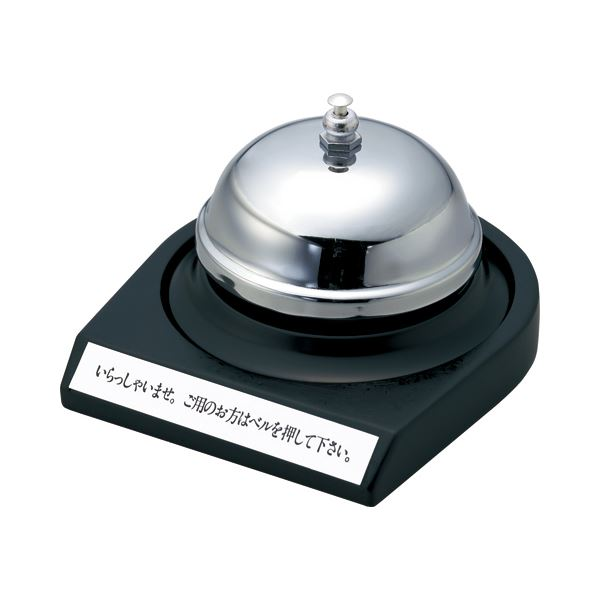 (まとめ) オープン工業 卓上ベル インフォメーションテーブル付 TB-10 1個 【×8セット】