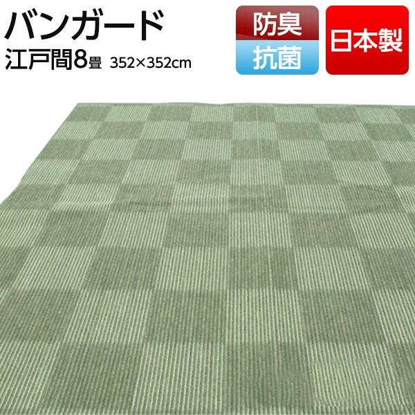 フリーカット 抗菌 防臭 カーペット 絨毯 / 江戸間 8畳 352×352cm / グリーン 平織り ポリエステル製 日本製 『バンガード』 九装