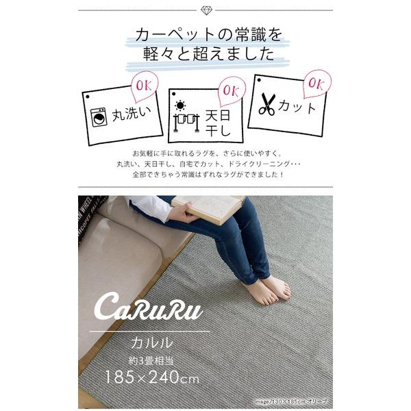 丸洗い対応 ラグマット/絨毯 【185cm×240cm グレー】 長方形 日本製 洗える 折りたたみ 軽量 カット可 『カルル』【代引不可】