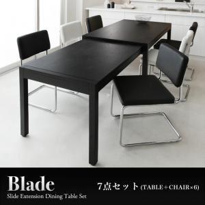 ダイニングセット 7点セット(テーブル幅135-235 + チェア6脚)【Blade】(テーブルカラー:ブラック)(チェアカラー 2脚:ブラック 4脚:ホワイト)スライド伸縮テーブルダイニング【Blade】ブレイド【代引不可】