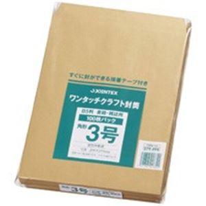(業務用40セット) ジョインテックス ワンタッチクラフト封筒角3 100枚 P284J-K3