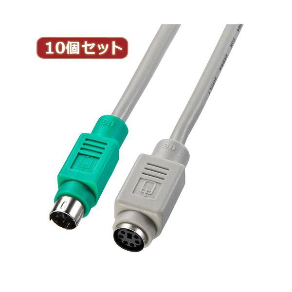 10個セット サンワサプライ マウス延長ケーブル KB-MAE2K KB-MAE2KX10