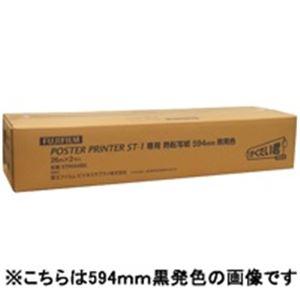 ポスタープリンターST-1専用用紙です 事務用品 まとめお得セット 安い 激安 プチプラ 高品質 高品質新品 業務用2セット FUJI 富士フィルム ST-1熱転写紙 白地赤字594X26M2本STR594R