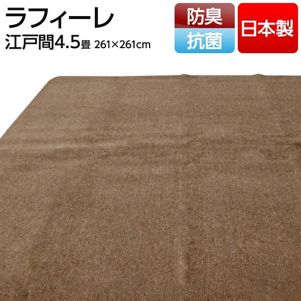 フリーカット 抗菌 防臭 カーペット 絨毯 / 江戸間 4.5畳 261×261cm / ブラウン 平織り ポリエステル製 日本製 『ラフィーレ』 九装