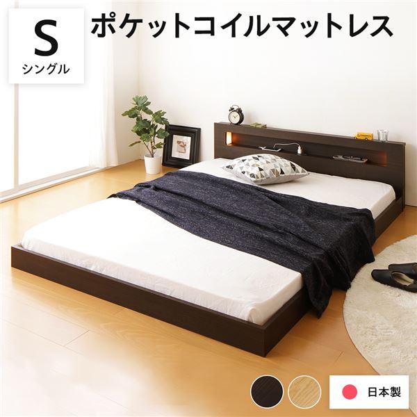 ヘッドボード付き ローベッド シングルサイズ (ポケットコイルマットレス付き) 低床 コンセント付き ライト付き 棚付き 日本製ベッドフレーム 『hohoemi』 クリーンアッシュ【代引不可】
