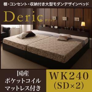収納ベッド ワイドキング240(セミダブル×2)【Deric】【国産ポケットコイルマットレス付き】ブラック 棚・コンセント・収納付き大型モダンデザインベッド【Deric】デリック【代引不可】