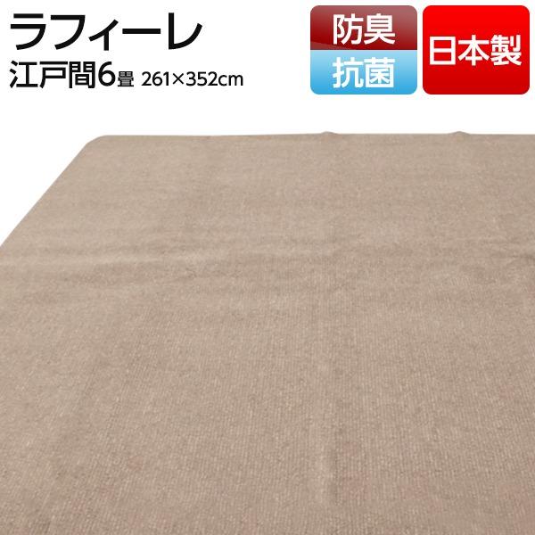 フリーカット 抗菌 防臭 カーペット 絨毯 / 江戸間 6畳 261×352cm / アイボリー 平織り ポリエステル製 日本製 『ラフィーレ』 九装