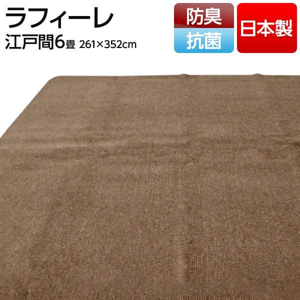 フリーカット 抗菌 防臭 カーペット 絨毯 / 江戸間 6畳 261×352cm / ブラウン 平織り ポリエステル製 日本製 『ラフィーレ』 九装