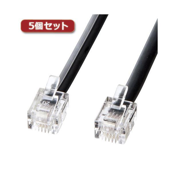 5個セット サンワサプライ モジュラーケーブル(黒) TEL-N1-30BKN2X5