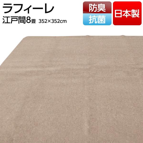 フリーカット 抗菌 防臭 カーペット 絨毯 / 江戸間 8畳 352×352cm / アイボリー 平織り ポリエステル製 日本製 『ラフィーレ』 九装