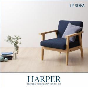 ソファー 1人掛け【HARPER】【1Pソファ】グレー モダンデザイン ソファダイニング【HARPER】ハーパー