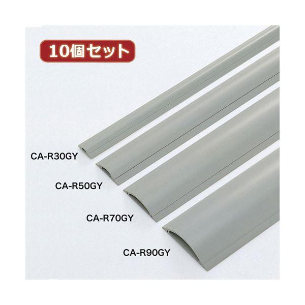 10個セットサンワサプライ ケーブルカバー(グレー、1m) CA-R50GYX10