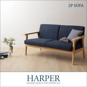 ソファー 2人掛け【HARPER】【2Pソファ】ネイビー モダンデザイン ソファダイニング【HARPER】ハーパー