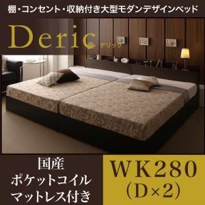 収納ベッド ワイドキング280(ダブル×2)【Deric】【国産ポケットコイルマットレス付き】ダークブラウン 棚・コンセント・収納付き大型モダンデザインベッド【Deric】デリック【代引不可】