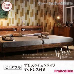 すのこベッド セミダブル【Mowe】【羊毛入りデュラテクノマットレス付き】ナチュラル 棚・コンセント付デザインすのこベッド【Mowe】メーヴェ