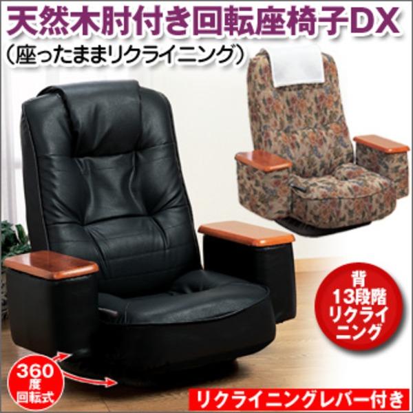 天然木肘付き高反発回転座椅子 座ったままリクライニング 白枕カバー/ポケット2つ付き ゴブラン柄【代引不可】