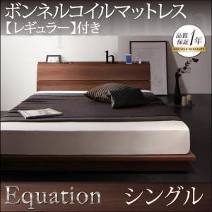 ローベッド シングル【Equation】【ボンネルコイルマットレス:レギュラー付き】フレームカラー:ウォルナットブラウン マットレスカラー:ブラック 棚・コンセント付きモダンデザインローベッド【Equation】エクアシオン【代引不可】