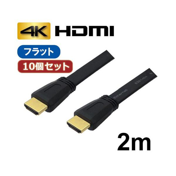 10個セット 3Aカンパニー フラットHDMIケーブル 2m イーサネット/4K/3D/ AVC-HDMI20FL バルク AVC-HDMI20FLX10