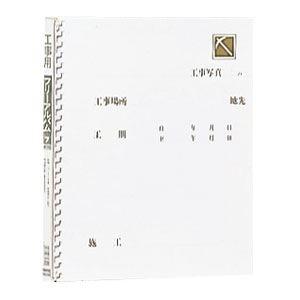 (業務用セット) フリーアルバム 写真 工事用 FPH-71-W【×10セット】