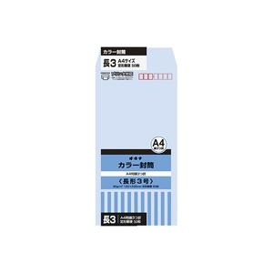 (業務用100セット) オキナ カラー封筒 HPN3AQ 長3 アクア 50枚