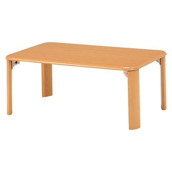 折りたたみテーブル/ローテーブル 【長方形/幅75cm】 ナチュラル 木製 木目調 【代引不可】