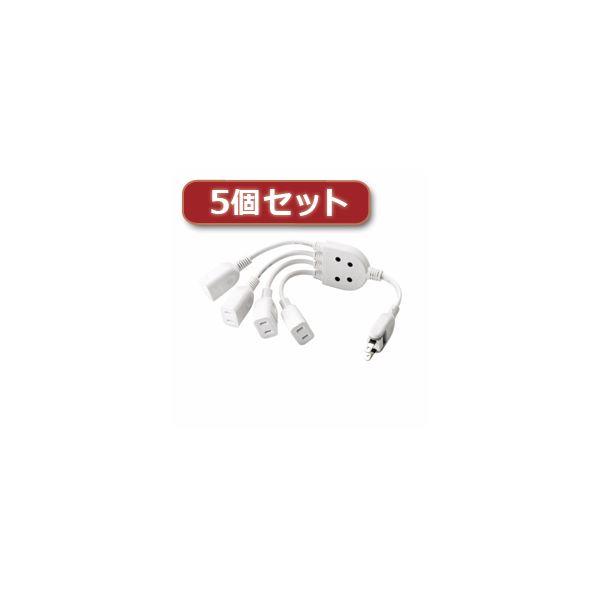 5個セットエレコム ACアダプタ用電源延長コード(4個口) T-ADR4WH T-ADR4WHX5