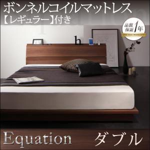 ローベッド ダブル【Equation】【ボンネルコイルマットレス:レギュラー付き】フレームカラー:ウォルナットブラウン マットレスカラー:ブラック 棚・コンセント付きモダンデザインローベッド【Equation】エクアシオン【代引不可】