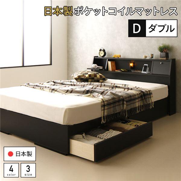 ベッド 日本製 収納付き 引き出し付き 木製 照明付き 棚付き 宮付き コンセント付き ダブル 日本製ポケットコイルマットレス付き『AJITO』アジット ブラック  【代引不可】