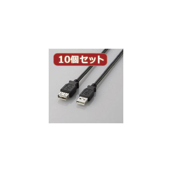 10個セット エレコム USB2.0延長ケーブル(A-A延長タイプ) U2C-E50BKX10