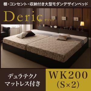 収納ベッド ワイドキング200(シングル×2)【Deric】【デュラテクノマットレス付き】ダークブラウン 棚・コンセント・収納付き大型モダンデザインベッド【Deric】デリック【代引不可】