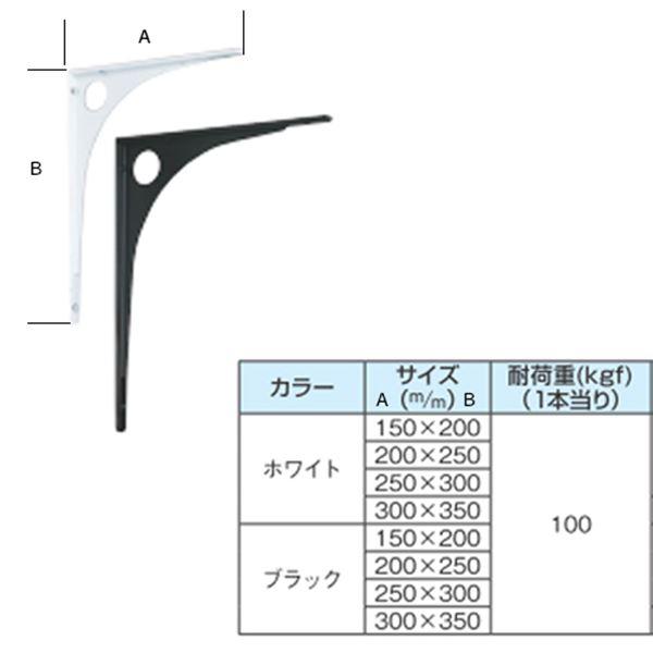 【6本入り】 コンパクト棚受/部品 【黒/150×200mm】 吊り下げ式 スチール 水上金属