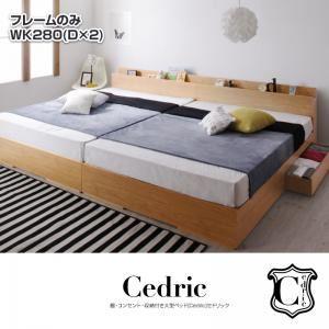 収納ベッド ワイドキング280(ダブル×2)【Cedric】【フレームのみ】ナチュラル 棚・コンセント・収納付き大型モダンデザインベッド【Cedric】セドリック