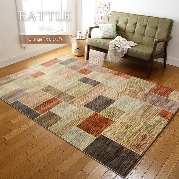 ウィルトン織 ラグマット 絨毯 / 160×230cm オレンジ / 長方形 タイル柄 ベルギー製 〔リビング ダイニング〕 『ラトル』 九装