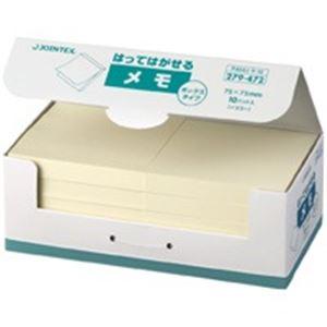 (業務用40セット) ジョインテックス 付箋/貼ってはがせるメモ 【BOXタイプ/75×75mm】 黄 P404J-Y-10