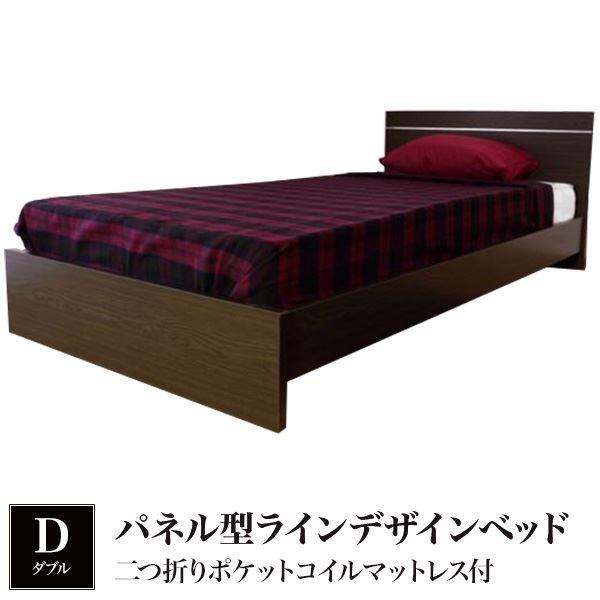 パネル型ラインデザインベッド ダブル 二つ折りポケットコイルマットレス付 ダークブラウン  【代引不可】