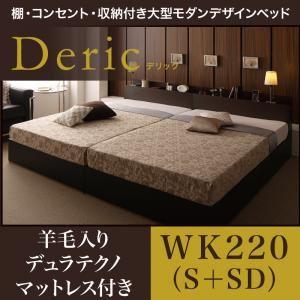 収納ベッド ワイドキング220(シングル+セミダブル)【Deric】【羊毛入りデュラテクノマットレス付き】ブラック 棚・コンセント・収納付き大型モダンデザインベッド【Deric】デリック【代引不可】