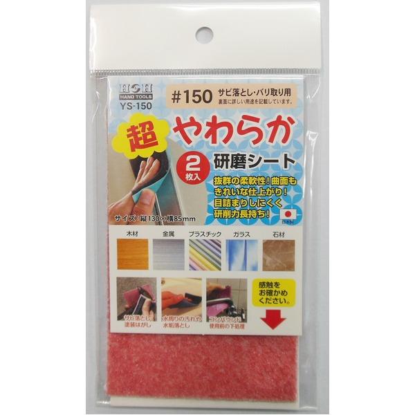 新版 (まとめ)H&H 超やわらか研磨シート/研磨材【2枚入/#150】 日本製 YS-150 YS-150 〔業務用【2枚入/#150】/家庭用/DIY〕【×50セット】, 阿哲郡:41f8d921 --- happyfish.my