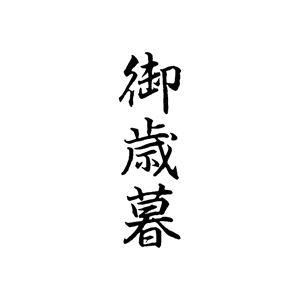 (業務用50セット) シヤチハタ Xスタンパー/ビジネス用スタンプ 【御歳暮/縦】 黒 XBN-203V4
