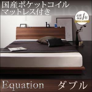 ローベッド ダブル【Equation】【国産ポケットコイルマットレス付き】ウォルナットブラウン 棚・コンセント付きモダンデザインローベッド【Equation】エクアシオン【代引不可】