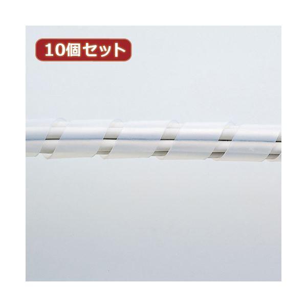 10個セット サンワサプライ ケーブルタイ(スパイラル・ホワイト) CA-SP15W-5X10