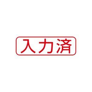 (業務用50セット) シヤチハタ Xスタンパー/ビジネス用スタンプ 【入力済/横】 赤 XBN-106H2