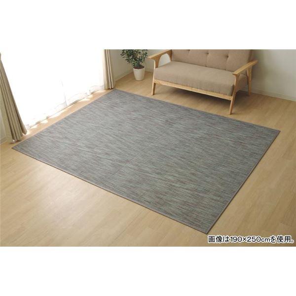 バンブー ラグマット/絨毯 【グレー 約190×300cm】 竹製 無地 抗菌作用 高耐久性 〔リビング〕