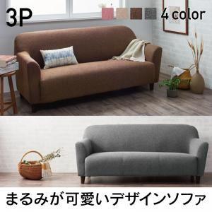 ソファー 3人掛け【ピンク】 まるみが可愛いコンパクトソファ【Linoa】リノア【代引不可】