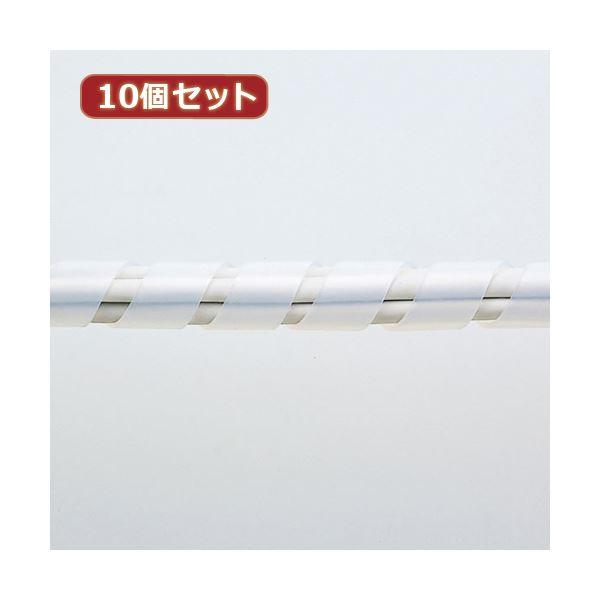 10個セット サンワサプライ ケーブルタイ(スパイラル・ホワイト) CA-SP12W-5X10