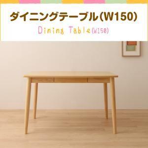 【単品】ダイニングテーブル 幅150cm ナチュラル ファミリー向け タモ材 ダイニング Uranus ウラノス【代引不可】