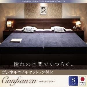 ベッド シングル【Confianza】【ボンネルコイルマットレス付き】ダークブラウン 家族で寝られるホテル風モダンデザインベッド【Confianza】コンフィアンサ【代引不可】