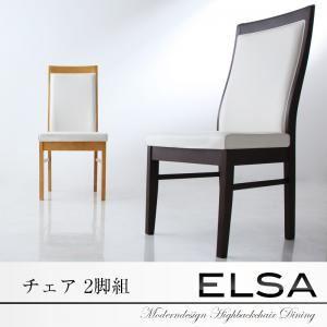 【テーブルなし】チェア2脚セット【Elsa】ダークブラウン モダンデザインハイバックチェアダイニング【Elsa】エルサ【代引不可】