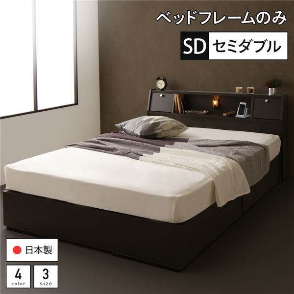 ベッド 日本製 収納付き 引き出し付き 木製 照明付き 棚付き 宮付き コンセント付き セミダブル ベッドフレームのみ『AJITO』アジット ダークブラウン