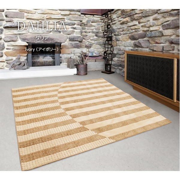 ラグマット 絨毯 / 190×240cm 長方形 アイボリー / 日本製 レベルカット仕様 抗菌加工 〔リビング ダイニング〕 『ダリア』 九装